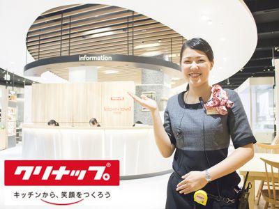 クリナップ株式会社 ◆東証一部上場◆ ・・・甲府ショールーム