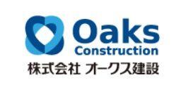 株式会社オークス建設(福岡)