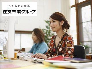 人材紹介:スミリンビジネスサービス株式会社